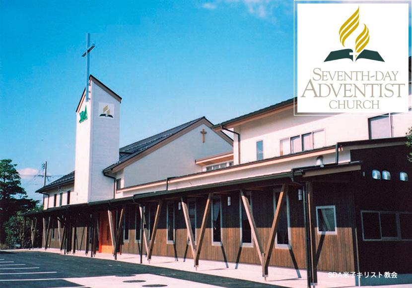 セブンスデー・アドベンチスト教団公式ホームページ